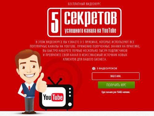 10 способов заработать на своем YouTube канале