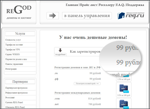 ReGod.ru
