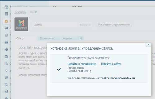 Самый простой способ самостоятельной установки движка Joomla на хостинг
