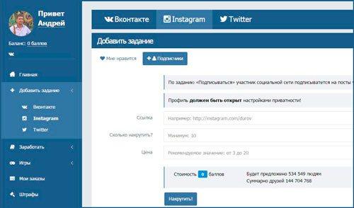 Три типа сервисов для быстрой накрутки подписчиков в Instagram