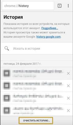 Ускоряем работу Google Chrome чисткой кеша