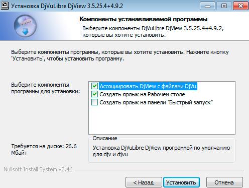 Как быстро и безопасно открыть расширение DjVU на компьютере или телефоне