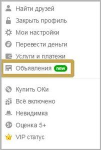 У Mail Group начали появляться здравые идеи – интеграция «Юлы» в «Ок»