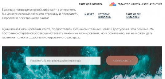 Конструктор сайтов Fo.ru — интересная альтернатива Wix и Tilda