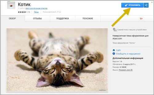 Как быстро сменить оформление в Google Chrome