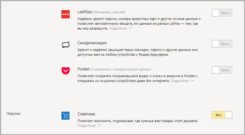 Как искать и устанавливать расширения в Яндекс Браузере