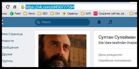 Как правильно и быстро сделать во Вконтакте ссылку на человека или группу