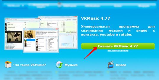 Скачиваем видео из VK в два клика: теперь это возможно!