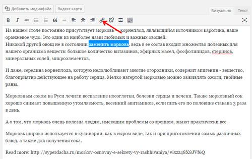 Как правильно организовать внутреннюю перелинковку сайта Вордпресс