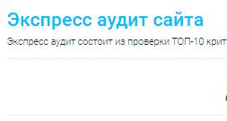 Критические ошибки? Какие конкретно? Те же, что мне показывает Яндекс Вебмастер?