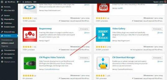 Как быстро и самостоятельно найти и установить плагин на WordPress. А также о быстром способе работы с настройками