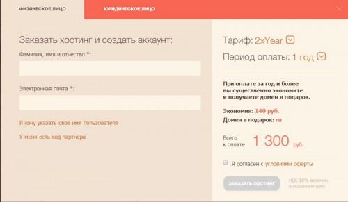 Покупаем дешевый хостинг с доменом в подарок и размещаем на нем свой сайт