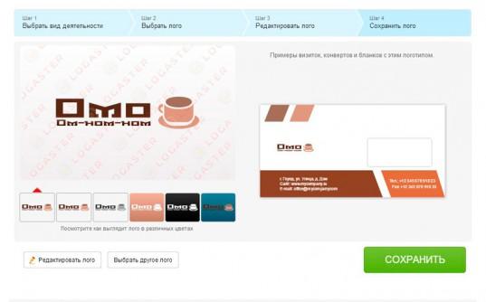 Как быстро создать профессиональный логотип, визитку и эмблему через онлайн сервис