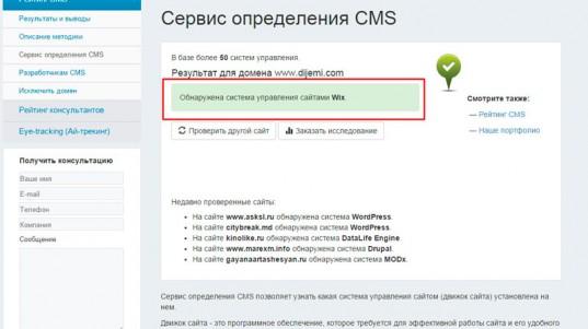 Как быстро и бесплатно узнать на какой CMS сделан сайт. А также для чего это может пригодиться