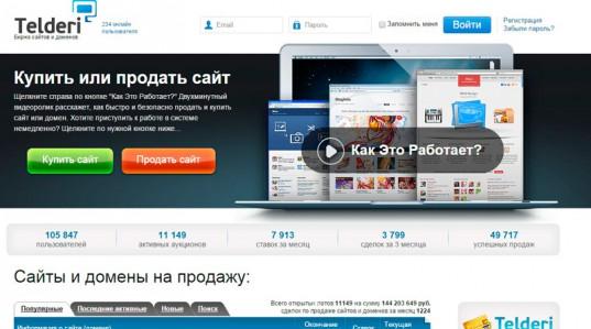 Как быстрее продать домен и сайт через онлайн аукцион