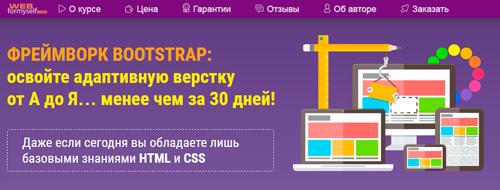 Bootstrap: практика от А до Я