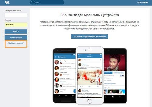 Восстановить доступ для дальнейшего удаления страницы Вконтакте