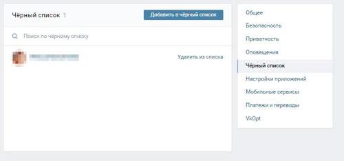 Как просто и быстро избавиться от лайка в Vkontakte