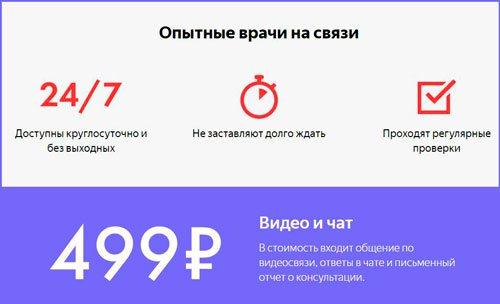 В Яндекс теперь можно найти не только такси, но и врача