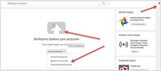 Как с компьютера быстро выложить ролик на YouTube - пошаговая инструкция