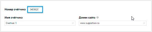 Пошаговая инструкция по установке Яндекс Метрики на Wix