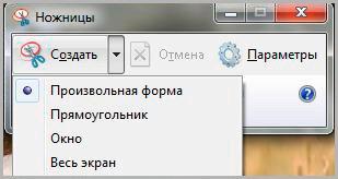 Все о ножницах для Windows
