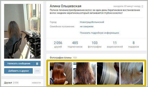 Как понять, что тебе Вконтакте добавился фейк