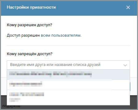 Как избавиться от неугодных Вконтакте - черные списки