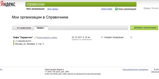 Как быстро и самостоятельно добавить организацию на Яндекс.Карты