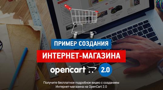 Бесплатное видео по созданию Интернет-магазина на OpenCart