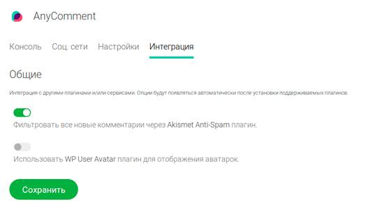 Плагин для комментариев AnyComment — пошаговая инструкция по установке и настройке на WordPress