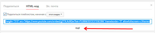 Как быстро вставить видео с YouTube в запись и на главную страницу сайта