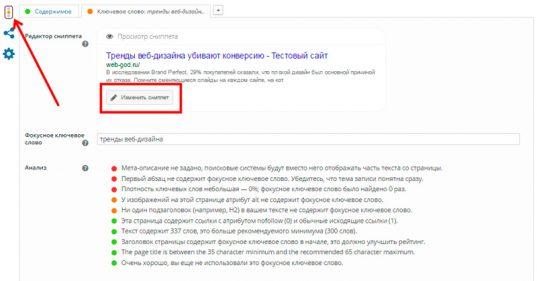 Как быстро создавать правильные Title в WordPress