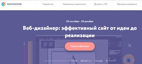 Обзор самых лучших уроков по веб-дизайну
