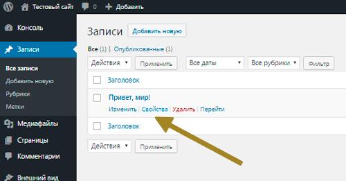Как закрыть комментирование на сайте, странице или в записи WordPress