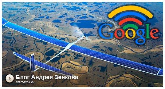Автономные дроны Google