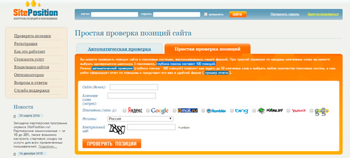 Как быстро проверить позиции сайта по ключевым словам в любом поисковике