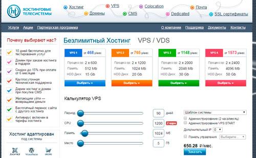 Как новичку правильно выбрать недорогой VPS хостинг