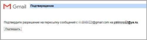 Как настроить переадресацию всех писем на Gmail, Mail.ru и Яндекс