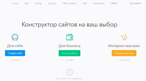 ТОП бесплатных российских и зарубежных хостингов