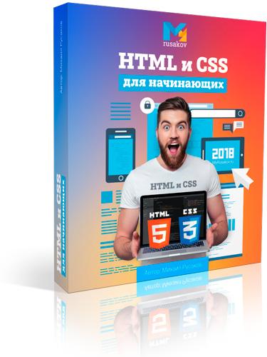 бесплатный подробный видеокурс по HTML и CSS