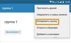 Как быстро создать группу Вконтакте с телефона