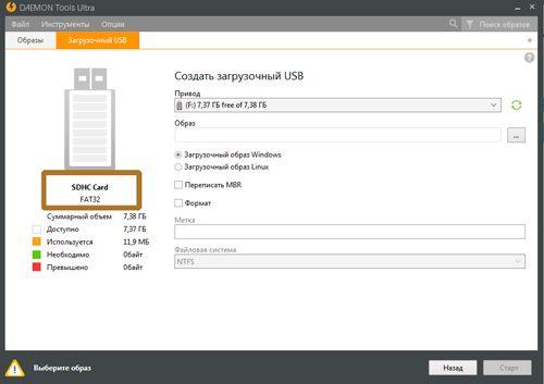 Как правильно создать из образа ISO загрузочную флешку или диск