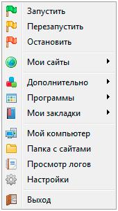 Как сделать бесплатный хостинг на своем компьютере