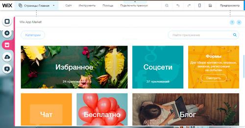 Стоит ли создавать одностраничные сайты на Wix
