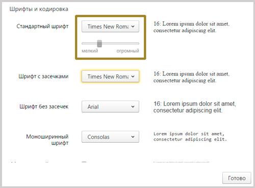 Как просто и быстро поменять размер страницы или шрифта в браузере