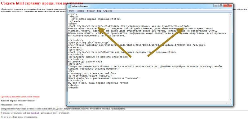 Как сделать страничку на html 616