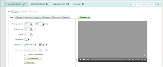 Как создать красивый видеоплеер при помощи html и разместить его на своем сайте
