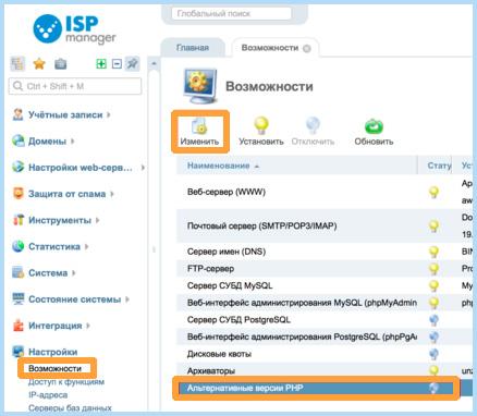Как быстро узнать и за минуту поменять версию php