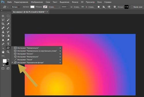 Как нарисовать геометрические фигуры в Photoshop четырьмя способами